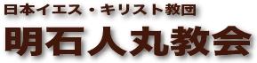 日本イエス・キリスト教団 明石人丸教会